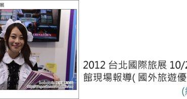 [ 2012 台北國際旅展]  10/28世貿三館現場報導( 國外篇)