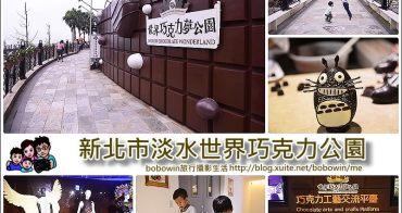 【 新北市親子景點 】世界巧克力夢公園~淡水一日遊景點推薦/巧克力DIY/巧克力主題樂園