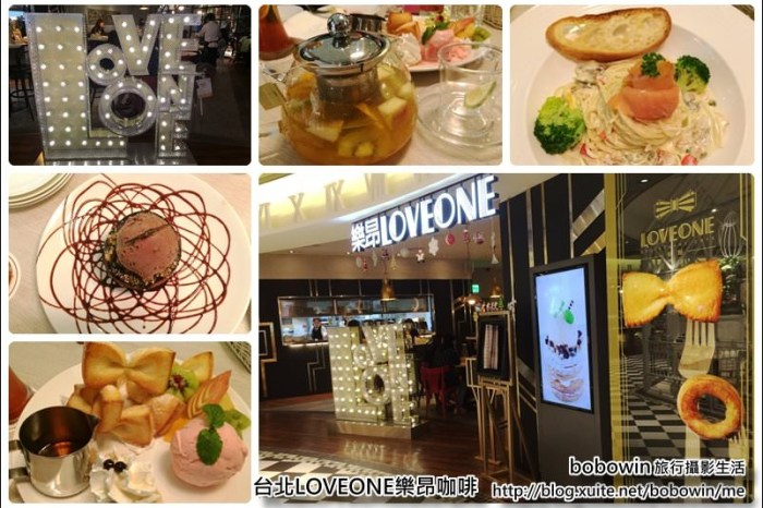 《 台北信義區 》 樂昂 LOVEONE CAFE ~ ATT 4 FUN 甜點王國找尋法式領結蜜糖吐司