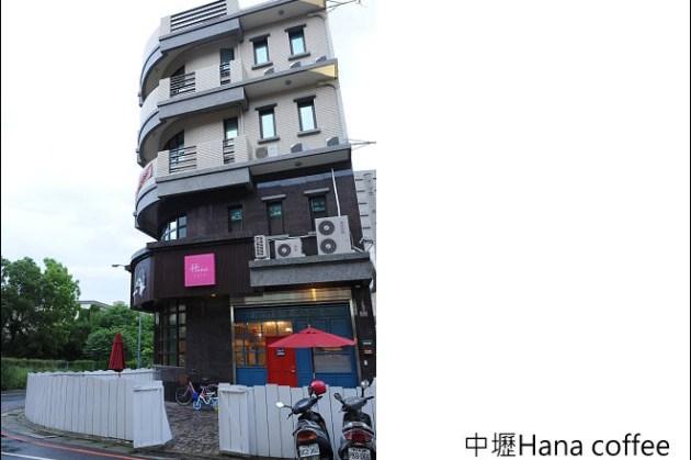 [ 桃園中壢餐廳 ]  Hana Cafe ~ 日式鄉村雜貨風 套餐 下午茶
