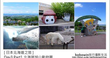 [ 日本北海道 ] Day3 Part1 北海道旭山動物園