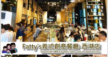 《台北內湖餐廳 》Fatty's Delight 西湖店 適合好友相聚、早午餐、義大利麵餐廳(結束營業)