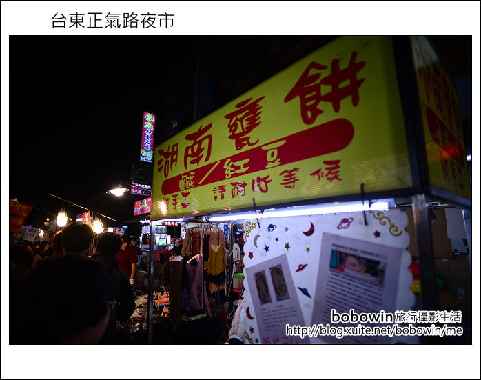 [ 臺東夜市 ] 正氣路觀光夜市~小吃吃到掛 - 寶寶溫旅行親子生活