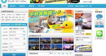 [ 邀約 ] 東方食宿網~中文自助旅行國內外訂房網站