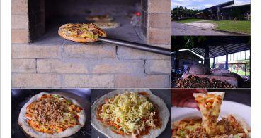 [ 宜蘭] 蘇澳手工窯烤PIZZA ~ 親子DIY體驗