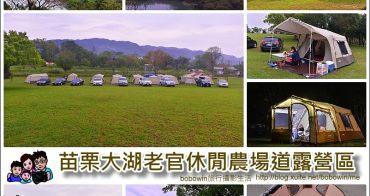 《 苗栗大湖露營趣 》老官道休閒農場露營區 (開新帳好天氣 Turbo Tent Lite300)