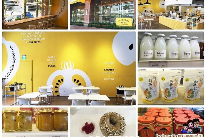 《 台北內湖 》 糧誠集食 The Seeds@複合式有機超市餐廳、有機早餐午餐飲料在這一次購足