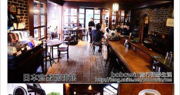 [ 日本倉敷 ] Day3 Part5 倉敷咖啡館~難忘琥珀女王的香醇