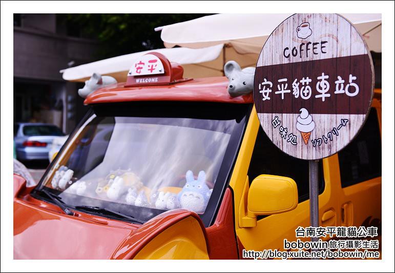 《 臺南安平 》臺南龍貓公車 陪你吃冰淇淋喝咖啡 (11月中搬家了喔) - 寶寶溫旅行親子生活