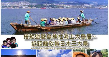 《日本廣島自由行 》搭櫓槳船遊嚴島神社海上大鳥居~穿越鳥居近距離欣賞日本三大景