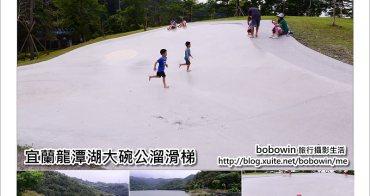 [ 宜蘭親子景點 ] 龍潭湖大碗公溜滑梯