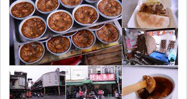 [ 台南永樂市場小吃 ]  金得春捲、富盛號碗粿、水仙宮仙草茶、阿松割包