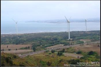 [ 苗栗 ] 後龍好望角-看大風車