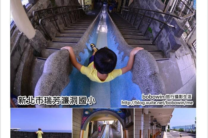 [ 新北市親子景點 ] 濂洞國小~在超長溜滑梯看陰陽海