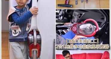 《 生活好幫手  》B&D 美國百工 2合1無線多功能旋風吸塵器CS3250R-TWZZ