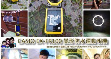 《 相機開箱 》CASIO FR100分離式防水相機,適合戶外活動、露營野餐、極限運動的相機,廣角自拍清晰捕捉動感時刻
