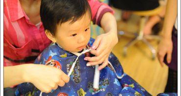 [ 台北兒童剪髮 ] KIKI親子造型沙龍~內湖店