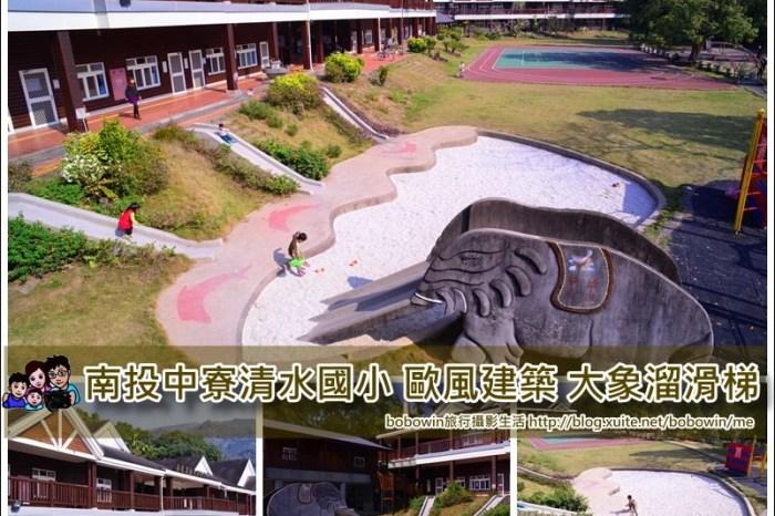 【南投特色小學】清水國小滿是溜滑梯的歐風小學,下課直接溜到遊戲場的幸福國小