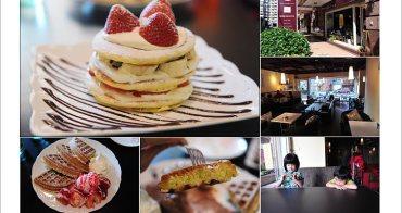 [ 桃園美食餐廳 ] Relax'n Cafe 放鬆。吧 ~下午茶&早午餐推薦
