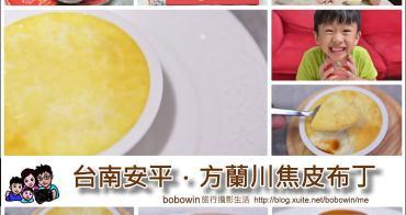 《 台南安平伴手禮 》方蘭川焦皮布丁~三種層次一次吃到@不必出門團購也吃得到