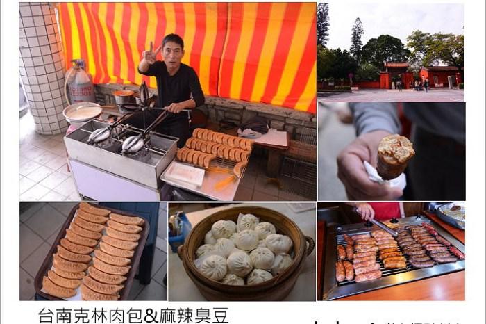 [ 台南美食 ] 克林肉包&麻辣臭豆腐香腸~順遊台南孔廟