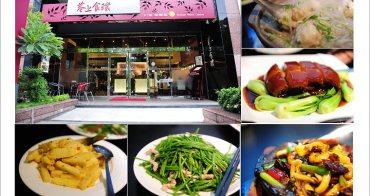 [ 台北內湖科學園區餐廳 ] 巷上食璞 ~ 精緻川菜及創意客家菜餐廳 (近捷運西湖站)