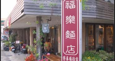 [ 苗栗] 公館福樂麵店~客家特色餐館
