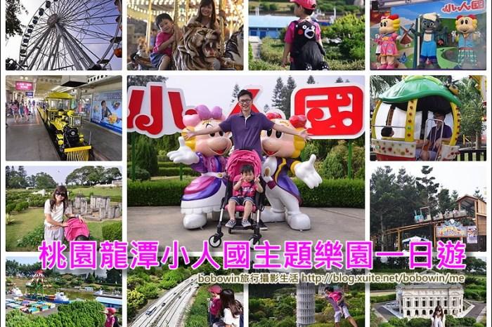 《 桃園親子一日遊 》小人國主題樂園~親子設施超豐富、帶你遊遍全世界