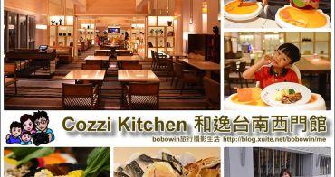 《台南親子餐廳 》Cozzi Kitchen 和逸台南西門館~親子友善、空間寬敞