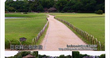 [ 日本岡山 ] Day2 Part8 岡山後樂園 ~ 日本三大名園、岡山必遊景點