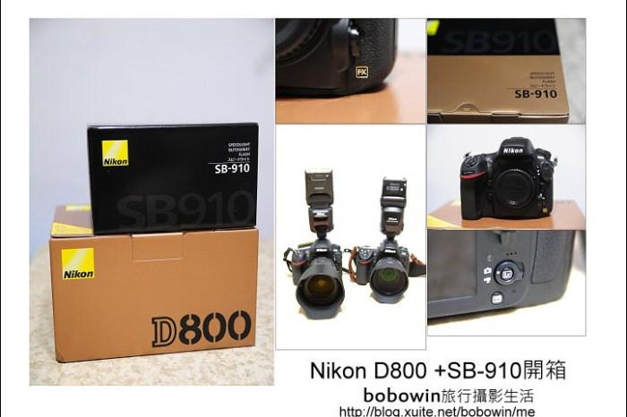 [ 攝影器材 ]  Nikon D800+SB-910開箱 ~ 婚禮攝影新武器