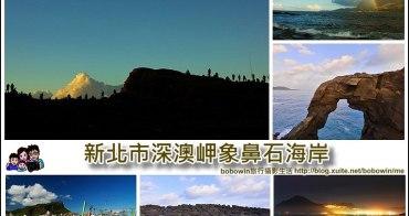 【新北市一日遊】深澳漁港 深澳岬 象鼻石 酋長岩~IG打卡熱點、日出觀浪秘境