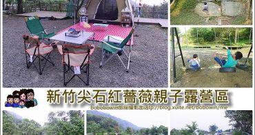 《 新竹露營趣 》適合親子同露的營地~新竹紅薔薇露營區,還有附設景觀餐廳可以用餐