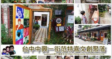 《 台中文創聚落  》中興一街綠光計畫范特喜文創聚落 、延續老屋靈魂的文創美食餐廳聚落