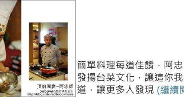 [ 台北台式料理 ] 頂廚國宴~享受阿忠師的料理藝術