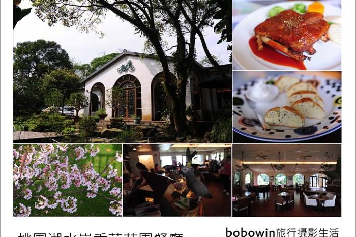 [ 桃園龍潭 ] 湖水岸香草花園餐廳 ~石門水庫景觀餐廳
