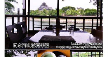 [ 日本岡山自由行] Day2 Part7 城見茶屋~喝著日式抹茶獨享岡山城景