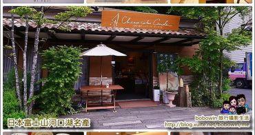 《 日本富士山伴手禮》富士山河口湖名產 FUJIMAYA COOKIE (富士山餅乾)、起司蛋糕工房