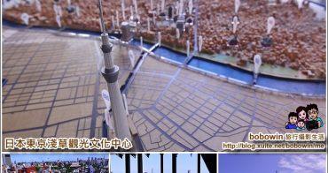 《 日本東京》淺草文化觀光中心@ 有中文服務人員、免費觀景台看Skytree、淺草新地標