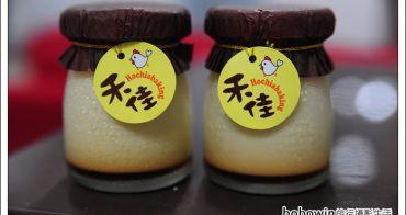 [ 邀約 ] 團購美食~禾佳烘培特濃布蕾&土鳳梨酥