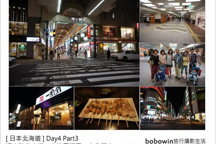 [ 日本北海道 ] Day4 Part3 札幌地下商店街--> 狸小路商店街--> 山猿居酒屋 -->大倉酒店