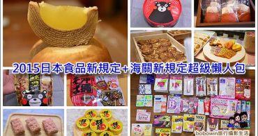 《 2015日本食品入境新規定 》2015年日本食品入境物品新規定+海關新規定懶人包( 包含名產、奶粉、泡麵、蛋糕、布丁)