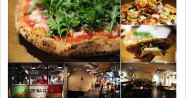 [ 台北美食餐廳 ] PIZZERIA OGGI 民權店 ~道地的拿坡里&羅馬披薩專門店