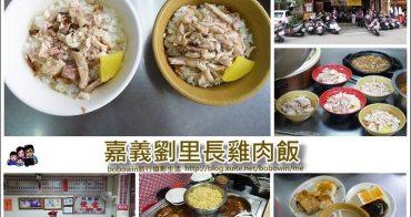 【嘉義一日遊】劉里長雞肉飯~在地人愛吃的火雞肉飯、嘉義市政府停車場步行5分鐘