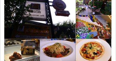 [ 新北市美食 ] 林口藏私庭院咖啡~小巷內的景觀餐廳