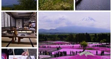 [ 日本 ] 東京自由行 Day4 行程分享~富士芝櫻季、河口湖纜車遊湖