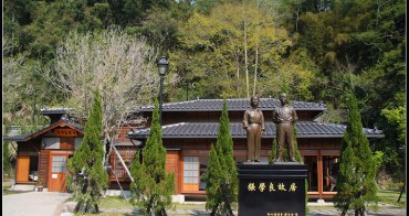 [ 新竹 ] 五峰清泉風景區-張學良故居