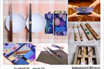 [ 邀約 ] 嵌合筷~用心製作的台灣精品,旅行年節送禮皆宜