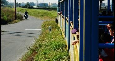 [ 遊記 ] 彰化溪湖糖廠--五分小火車之旅