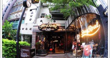 [ 台北東區咖啡店 ]  StayReal Cafe ~ 五月天阿信開的潮牌咖啡館